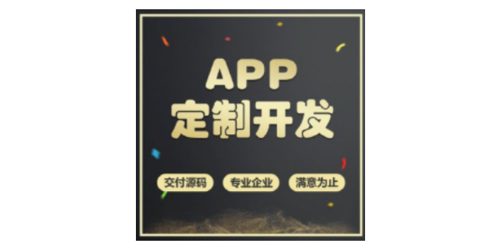 安徽手机软件开发创新服务