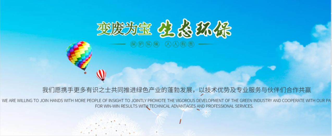 上海環益環境科技發展有限公司公司介紹