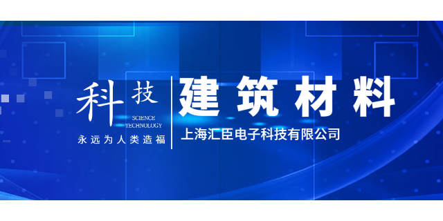 杨浦区商业建筑材料价格