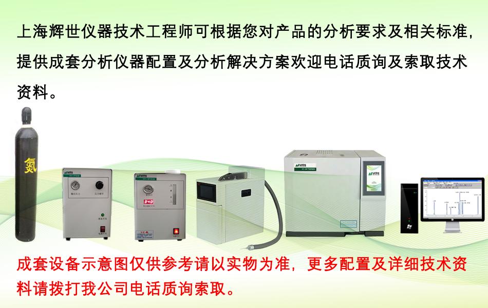邻二甲苯含量分析气相色谱仪国产哪家好「上海辉世仪器设备供应」