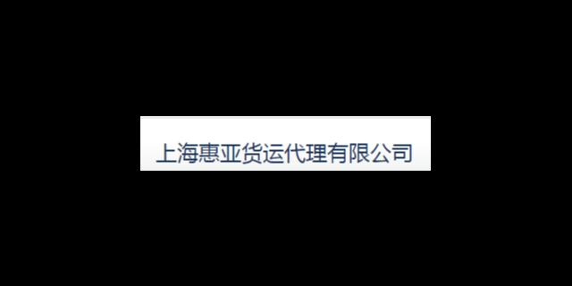 门头沟区海洋航空货运产品介绍 服务为先「上海惠亚货运」