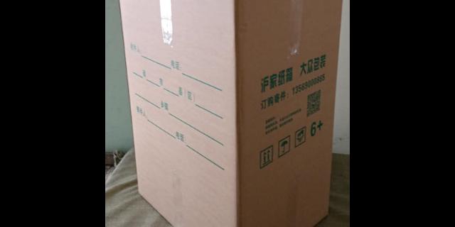 青海紙箱批發價「上海滬家快運供應」