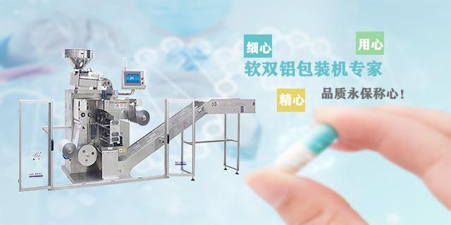 高质量软双铝包装机制造公司,软双铝包装机