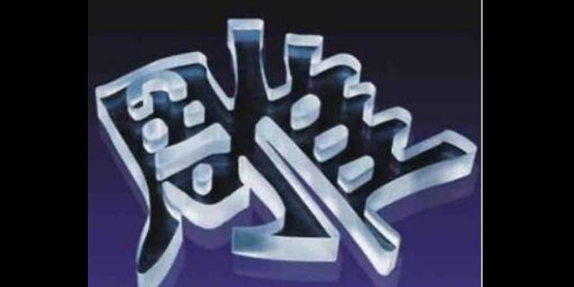 上海定制公司logo雕刻定制 服務為先「上海杭宣實業供應」