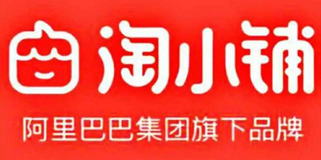 上海社交电商新零售淘小铺比价 推荐咨询「 上海煌熠会展服务供应」