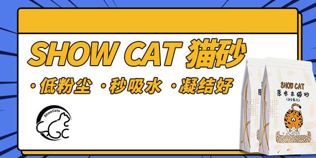 江蘇如何靠譜的養貓心得「上海世寵網絡科技供應」