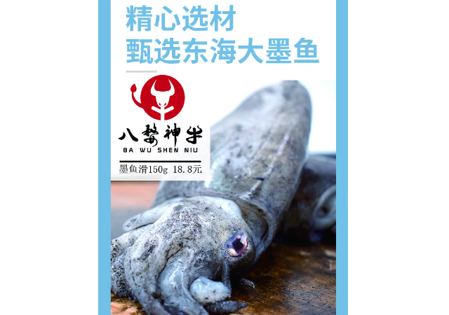 金东火锅料批发市场 真诚推荐 金华市婺城区食辕生鲜供应
