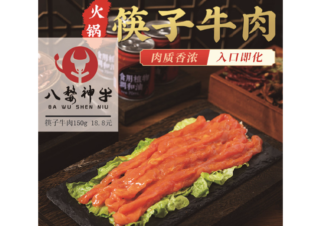 兰溪火锅食材有限公司 和谐共赢 金华市婺城区食辕生鲜供应