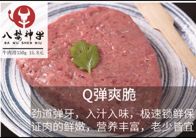 杭州火锅食材牛羊肉 欢迎咨询「金华市婺城区食辕生鲜供应」