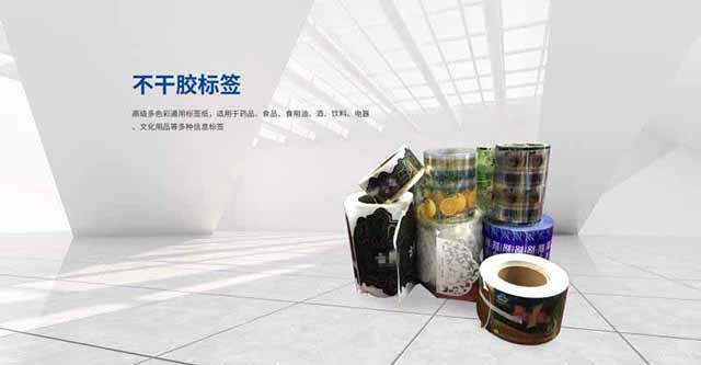 江苏卷筒不干胶标签 欢迎咨询「上海兢鸿包装制品供应」