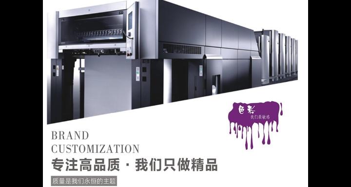 上海餐饮画册印刷商家,画册印刷