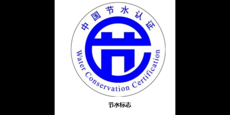 专业节水认证多少钱 国内认证「上海交帷信息科技供应」