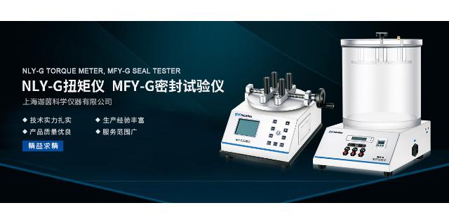 无锡瓶盖扭矩仪厂家直销 真诚推荐「上海迦茵科学仪器供应」