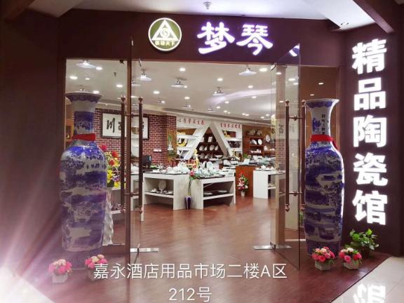 长沙酒店陶瓷餐具批发什么价钱 欢迎咨询「上海嘉永酒店用品商场供应」