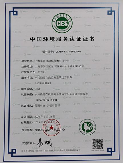 恭喜集联取得CES服务认证证书