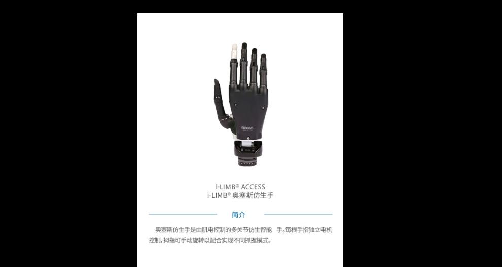 池州仿生手哪里有做 歡迎咨詢 上海精博假肢矯形器供應