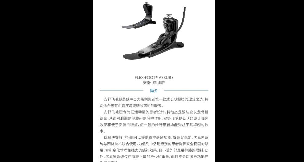 青海仿生手 欢迎来电 上海精博假肢矫形器供应
