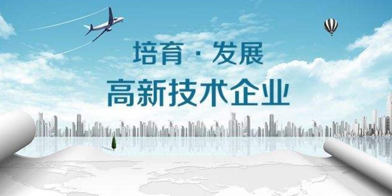 上海办理高新技术申报 上海济语知识产权代理供应