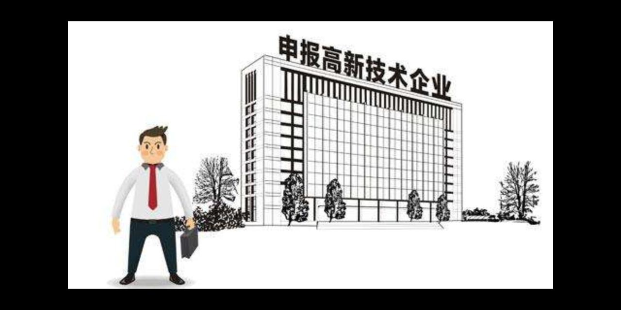 上海2020年高新技术认定机构 上海济语知识产权代理供应