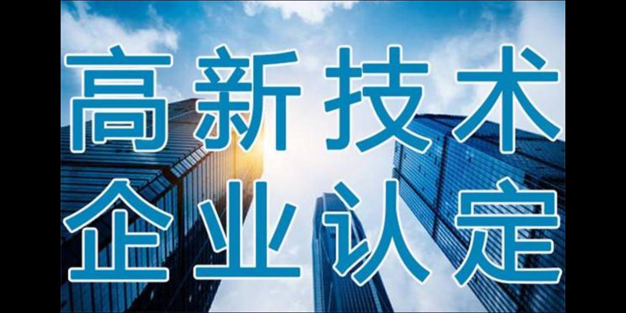 上海怎么办理高新技术企业申报 上海济语知识产权代理供应