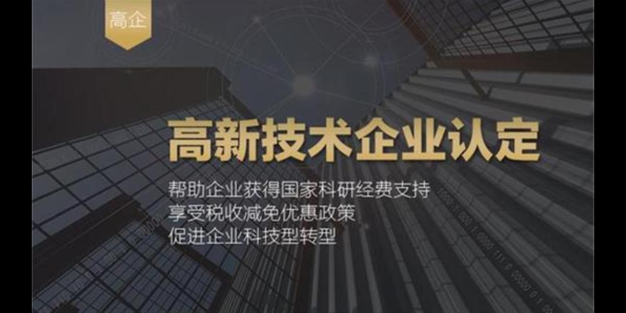 上海怎么申报高新技术企业认定 上海济语知识产权代理供应