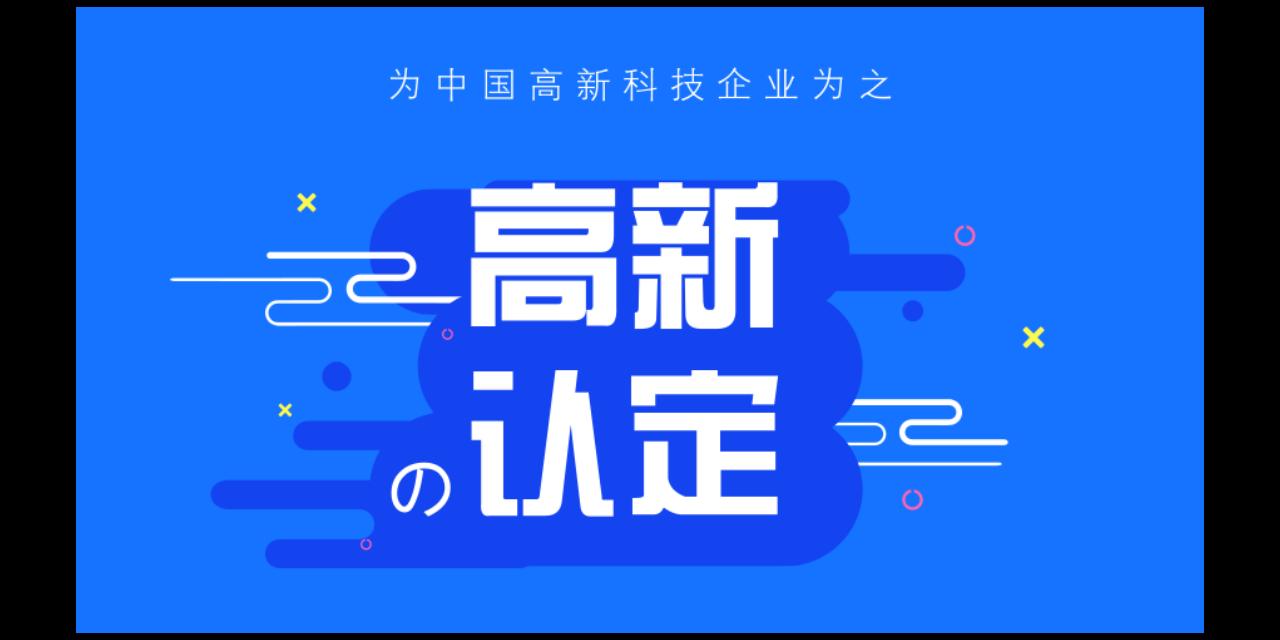 上海2020年申请高新技术有哪些 上海济语知识产权代理供应