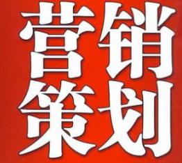 杨浦区多功能企业营销策划机构 推荐咨询「晶九供」