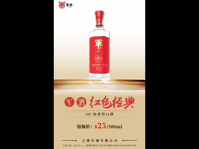 鹽城白酒聯系方式「上海軍酒供應」