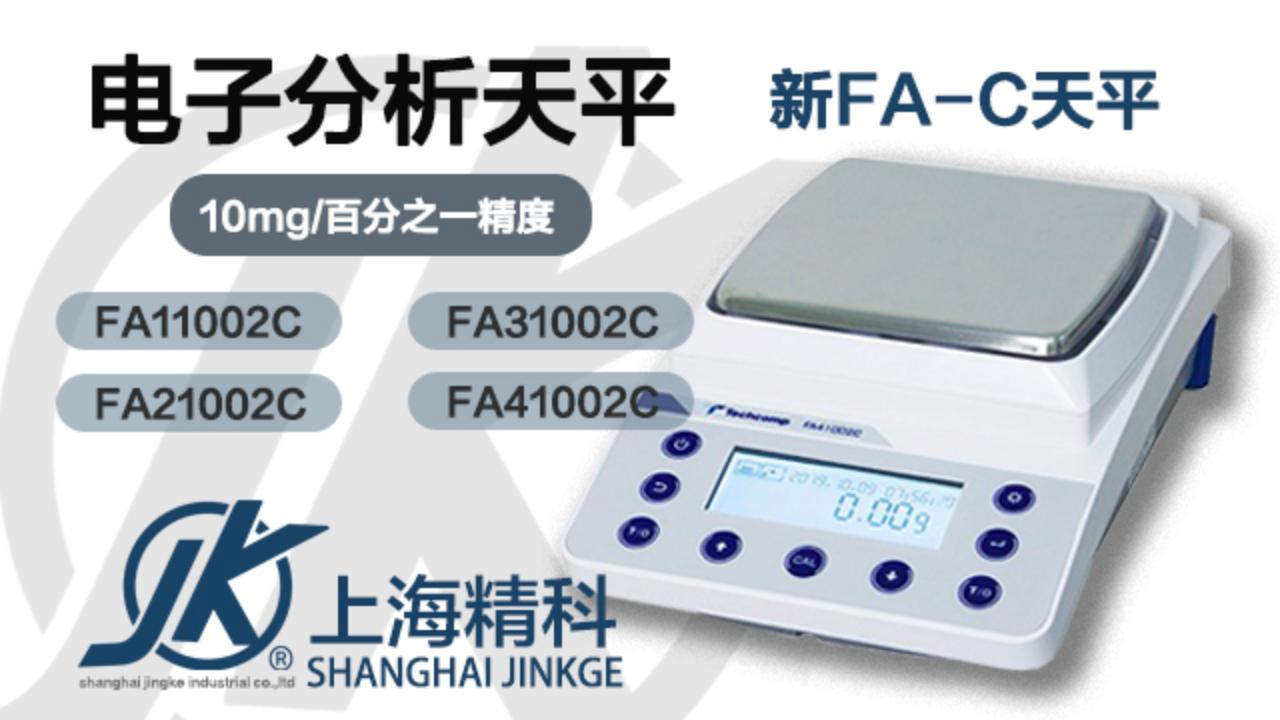 北京精密电子天平厂家电话 欢迎咨询「上海精科实业供应」