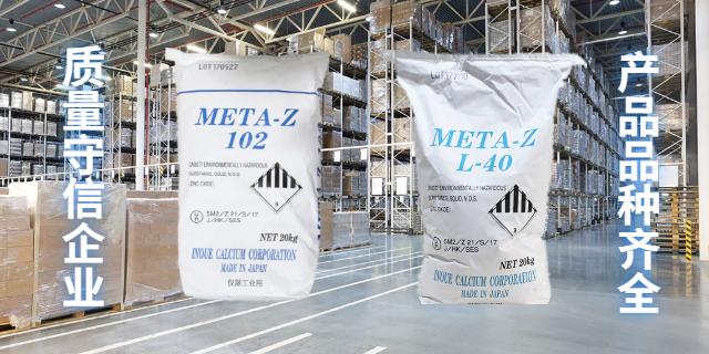 日本有利分散的活性氧化锌META-Z 102 诚信服务 上海乔迪化工供应