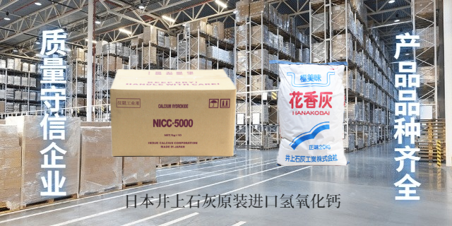 工业级氢氧化钙专业销售公司 诚信互利 上海乔迪化工供应