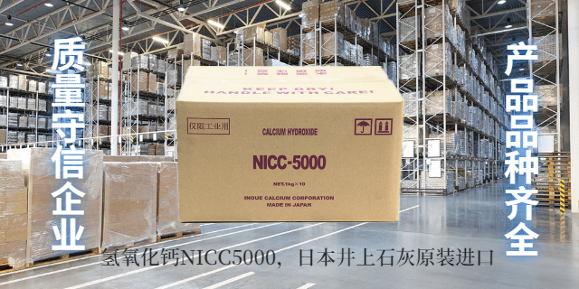 中国杂质含量少的氢氧化钙NICC5000 有口皆碑 上海乔迪化工供应