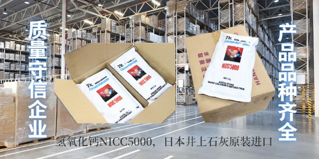 上海进口氢氧化钙代理商 诚信服务 上海乔迪化工供应