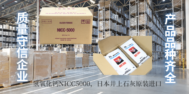 日本氯醇橡胶用氢氧化钙销售公司 诚信服务 上海乔迪化工供应