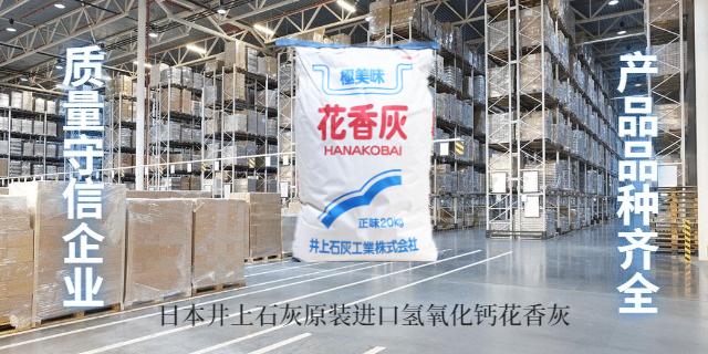 日本性价比高的氢氧化钙的报价 诚信为本 上海乔迪化工供应