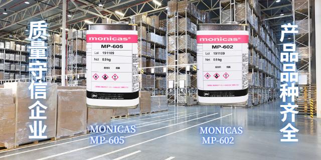 日本进口粘合剂MONICAS MP-510 诚信经营 上海乔迪化工供应