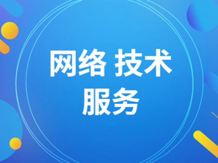 江西推广网络技术报价
