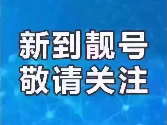 上海后四位定制号实名登记 欢迎咨询「上海具速通讯器材供应」