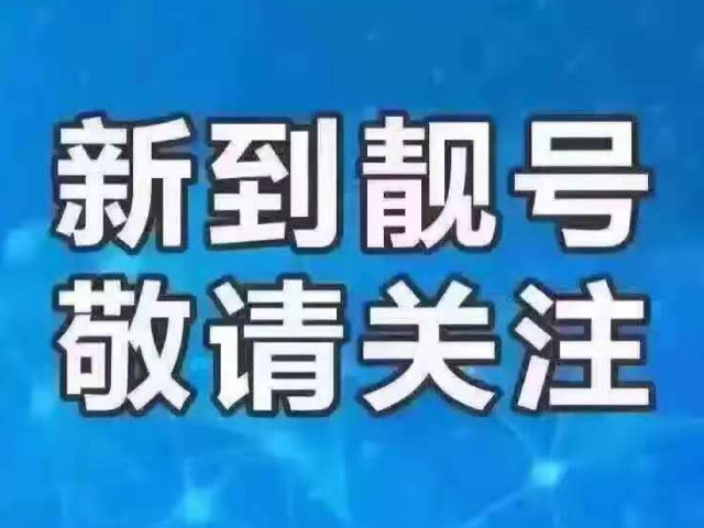 上海5G情侣号码
