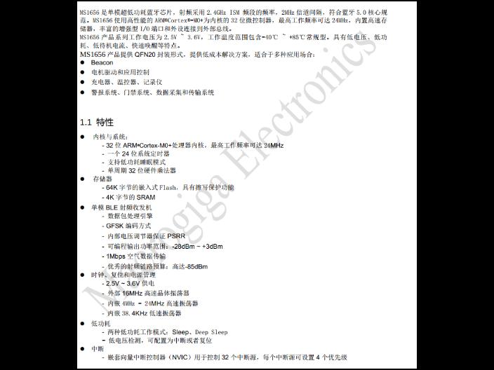 天津健身器材蓝牙广播芯片厂家,蓝牙广播芯片
