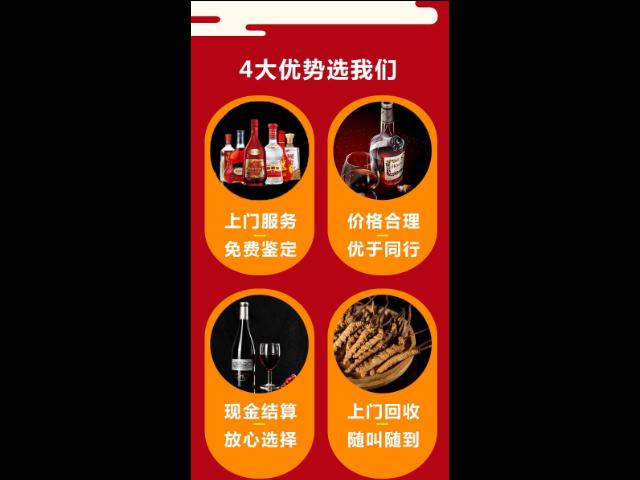 上海白酒回收专业价
