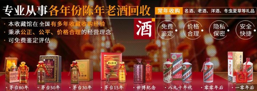 黑龙江专业名酒收购 欢迎来电「酱香酒庄供应」