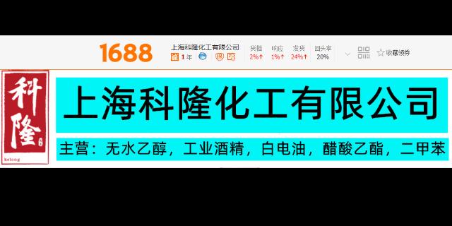 蕪湖碳酸二甲酯DMC認真負責 值得信賴「上海科隆化工供應」