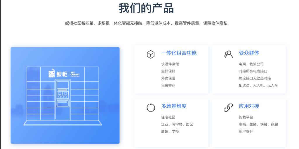 吉林智慧快递柜找哪家 欢迎咨询 上海旷日信息科技供应