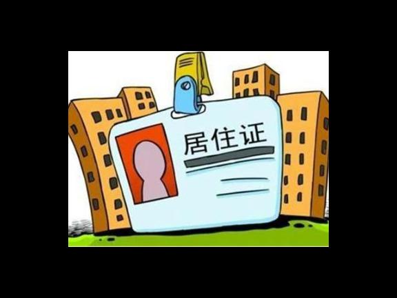 上海市租房居住证申请条件