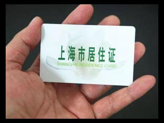 上海市临时居住证积分怎么加 欢迎咨询「上海乐赢教育科技供应」