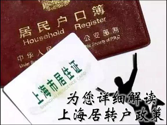 上海租房居住证怎么续签
