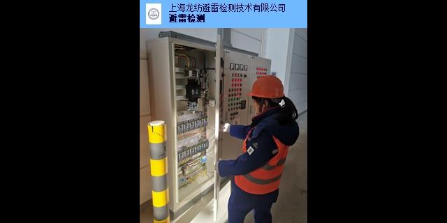 长宁区避雷检测 欢迎来电「 上海龙纺避雷检测技术供应」