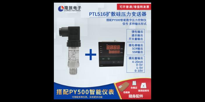 福建溫度變送器傳感器價格對比 歡迎來電 上海隆旅電子科技供應