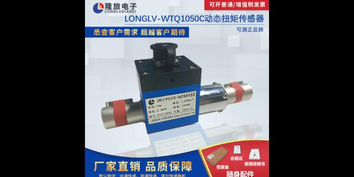 西藏流量传感器价格对比 欢迎来电 上海隆旅电子科技供应